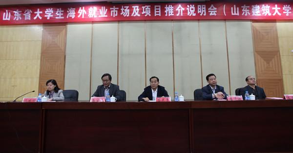 山东省大学生海外就业市场及项目推介说明会在山东建筑大学举办